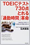 TOEICテスト730点とれる「通勤時間」革命―「1回15分×3カ月」で、英語むきの性格に変わる