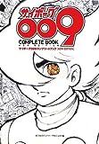 サイボーグ009コンプリートブック NEW EDITION