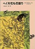 へくそ花も花盛り―大道あや聞き書き一代記とその絵の世界 (福音館文庫)