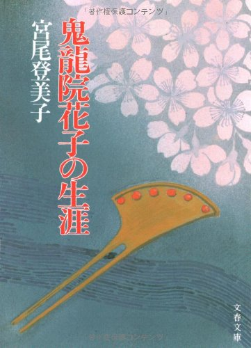 鬼龍院花子の生涯 (文春文庫 み 2-1)