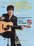Go ! Go ! GUITAR (ギター)2009年11月号増刊 極楽ソロギターサウンド2009 2009年 11月号 [雑誌]