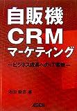 自販機CRMマーケティング―ビジネス成長へのIT革新