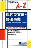 手軽に引けるA‐Z現代英文法・語法事典