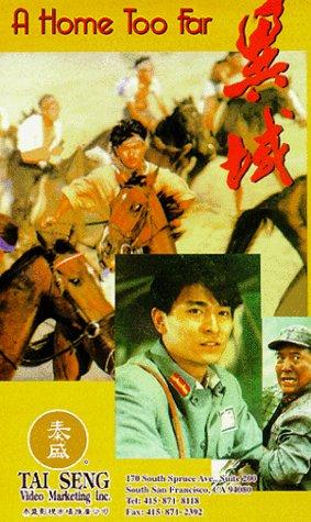 Yi yu [VHS] [Import]