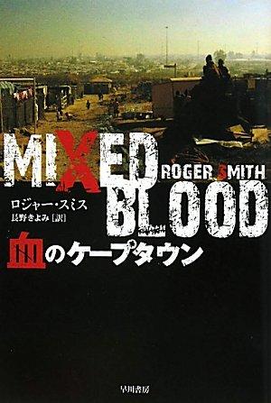 血のケープタウン