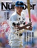 Number(ナンバー)908・909・910号[雑誌] Number