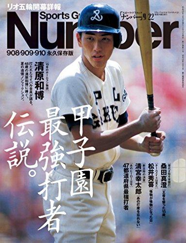 Number(ナンバー)908・909・910号[雑誌] Number