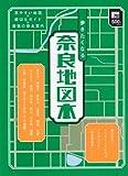 奈良地図本―歩きたくなる (エルマガmook)
