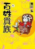 荒川弘のサンデー新連載は北海道の農業高校が舞台に!