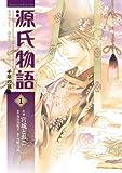 源氏物語 千年の謎(1) (あすかコミックスDX)