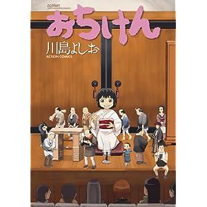 おちけん (アクションコミックス)