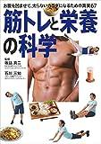 筋トレと栄養の科学 (お腹を凹ませて、太らない体になるための真実67)