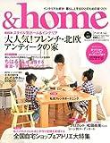 &home vol.22 (双葉社スーパームック)