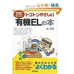 トコトンやさしい有機ELの本 (B&Tブックス—今日からモノ知りシリーズ)