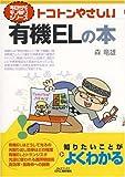 トコトンやさしい有機ELの本 (B&Tブックス―今日からモノ知りシリーズ)