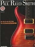 ポール・リード・スミス -ギター・マガジン(DVD付き)