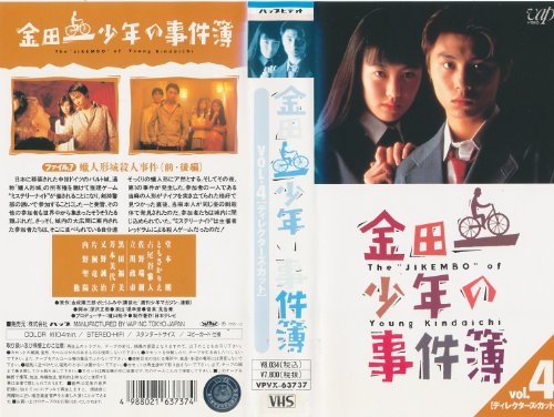 金田一少年の事件簿 Vol.4 [VHS]