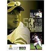 川﨑宗則 2011年 カレンダー