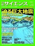 日経 サイエンス 2012年 02月号