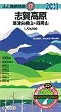 山と高原地図 志賀高原 草津白根山・四阿山 2011年版