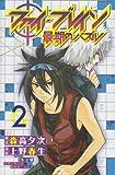 ファイ・ブレイン 最期のパズル(2) (講談社コミックス)