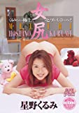復刻 女尻 星野くるみ [DVD]