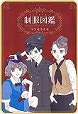 【プチララ】制服図鑑 story01 (花とゆめコミックス)