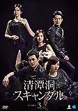 清潭洞〈チョンダムドン〉スキャンダル DVD-BOX3[DVD]