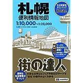 街の達人 札幌 便利情報地図 (でっか字 道路地図 | マップル)
