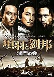 項羽と劉邦 鴻門の会 [DVD]