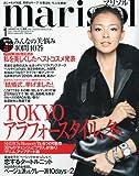 marisol (マリソル) 2010年 01月号 [雑誌]