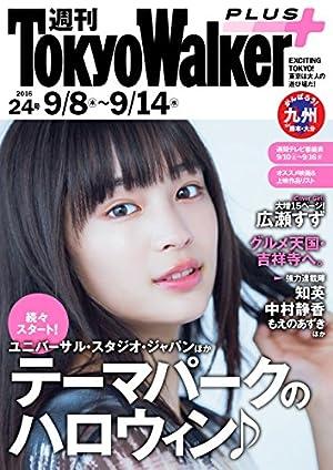 週刊 東京ウォーカー+ No.24 (2016年9月7日発行)<週刊 東京ウォーカー+> [雑誌] (Walker)