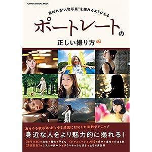 ポートレートの正しい撮り方 (学研カメラムック) [Kindle版]