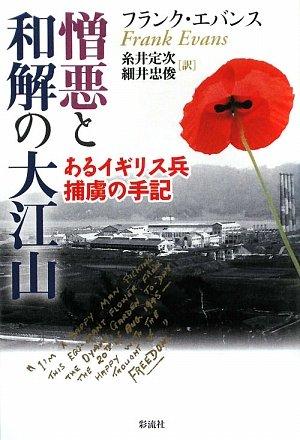 憎悪と和解の大江山―あるイギリス兵捕虜の手記