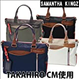 EXILE TAKAHIRO CM使用モデル サマンサキングズ バッグ ビジネストート トリコロールカラー タカヒロCM使用 (ネイビー)