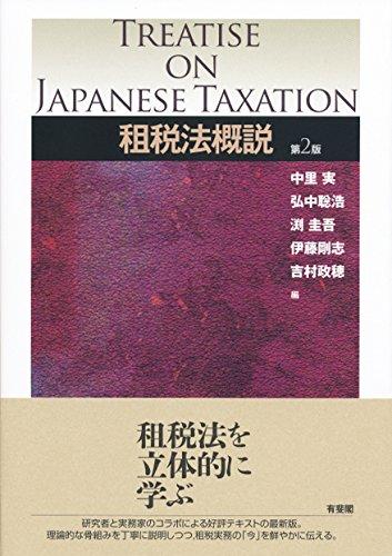 租税法概説 第2版