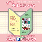 できる車庫入れ 虎の巻[DVD-ROM版]