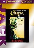 チャイナタウン 製作25周年記念版