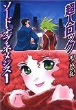 超人ロック ソード・オブ・ネメシス (1) (MFコミックス)