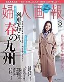 婦人画報 2014年 3月号 [雑誌]