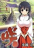 咲-Saki-8巻 (デジタル版ヤングガンガンコミックス)