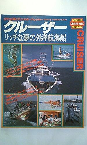 クルーザー―リッチな夢の外洋航海船 (1981年) (カラフル・ムック)