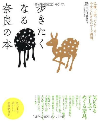 歩きたくなる奈良の本 (えるまがMOOK)