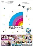 アメトーーク! DVD 20の画像
