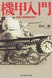 機甲入門―機械化部隊徹底研究 (光人社NF文庫)
