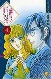 高階良子デビュー50周年記念セレクション 4 ダークネス・サイコ 4 (ボニータコミックスα)