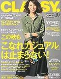 CLASSY. (クラッシィ) 2014年 10月号 [雑誌]