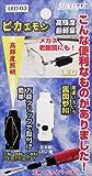 サンフラッグ(SUNFRAG) ピカエモン ホワイト LED-03