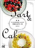 【新版】タルトとケーキ ~12ヵ月の季節の果物をうんと楽しむ~