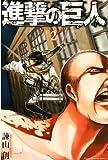 進撃の巨人(2): 2 (講談社コミックス)